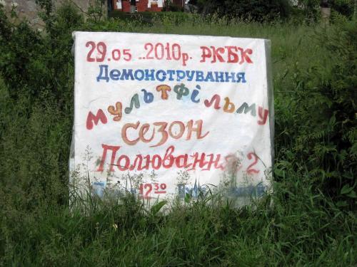 Soviet style movie poster