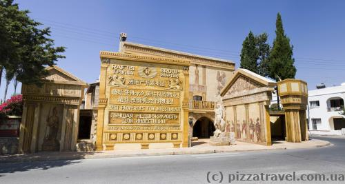 Roman Hotel in Paphos