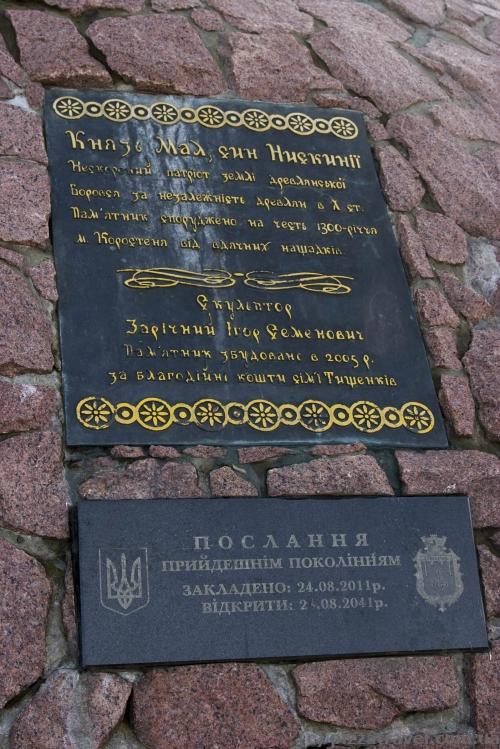 Табличка возле статуи князя Мала