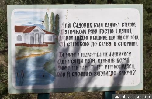 Ичнянский национальный природный парк