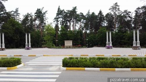 City park in Bucha