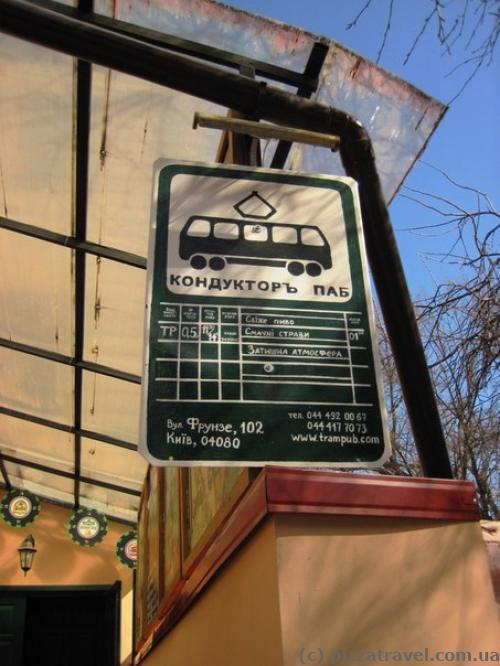The pub signboard is designed like a signboard on public transport stations in Kyiv.
