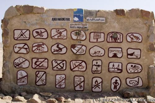 Правила поведения на пляже в Акабе :)