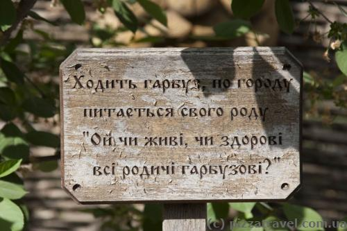 National Ukrainian poem