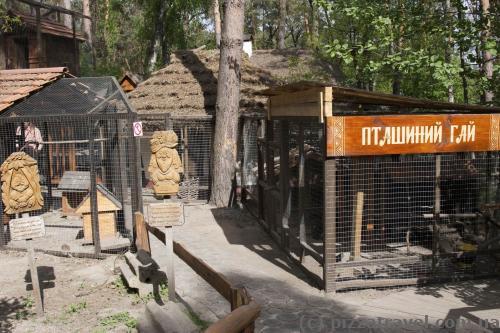 Зоопарк в Українському селі